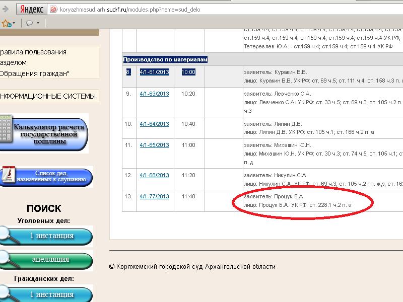Скриншот с сайта Коряжемского горсуда