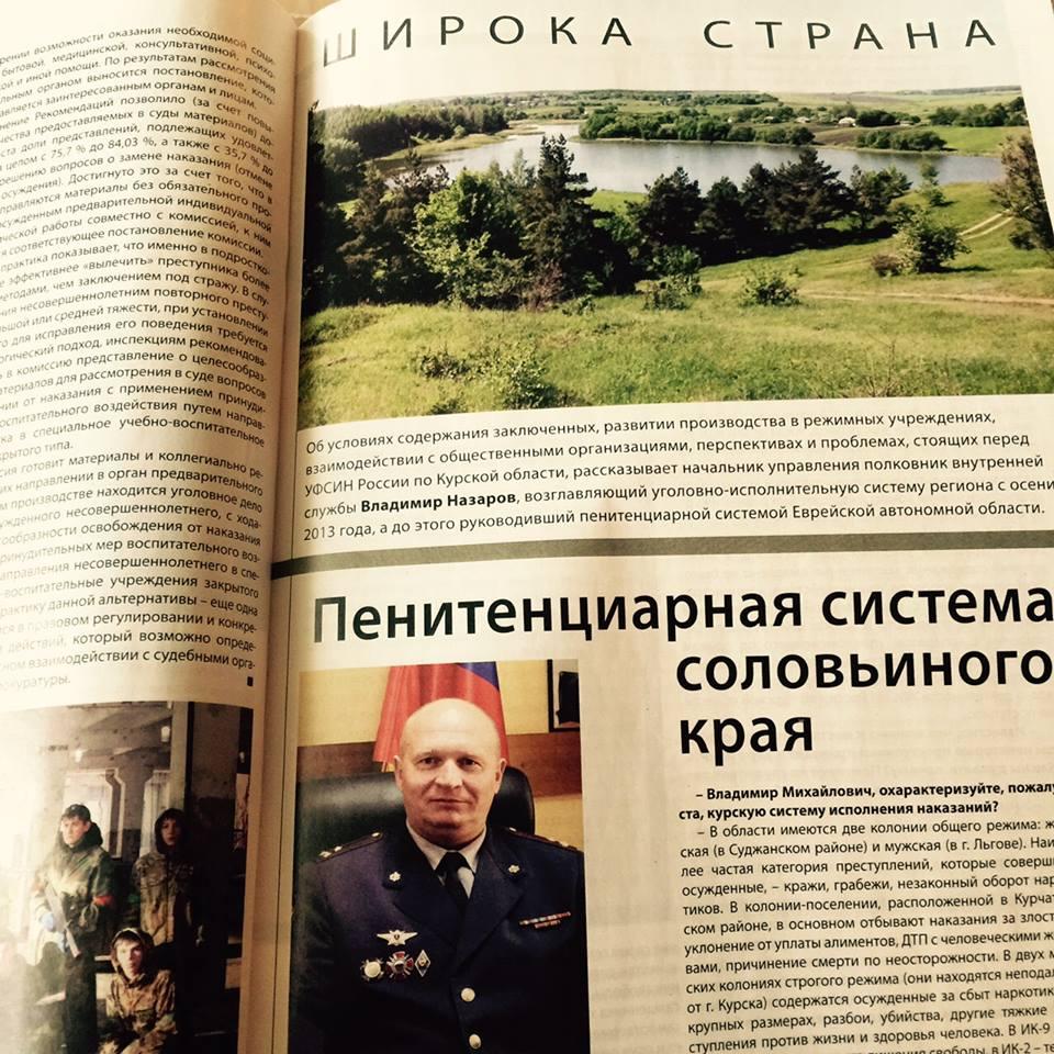 ФСИН пресса 02