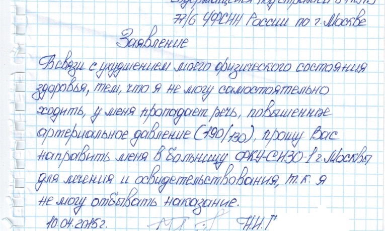Фото: Новая газета