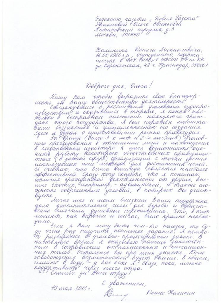 Письмо Дениса в Русь от мая 2015