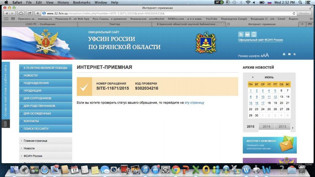 обращение в УФСИН Брянской области