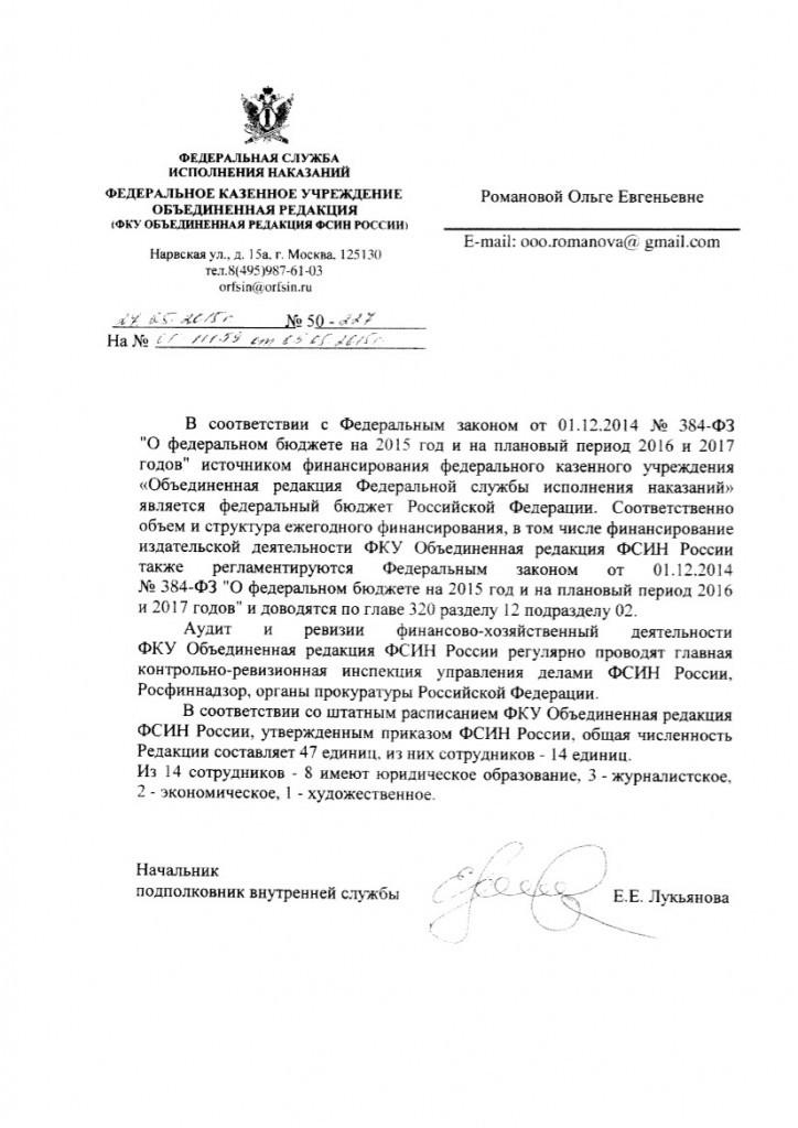 ответ ФСИН редакция