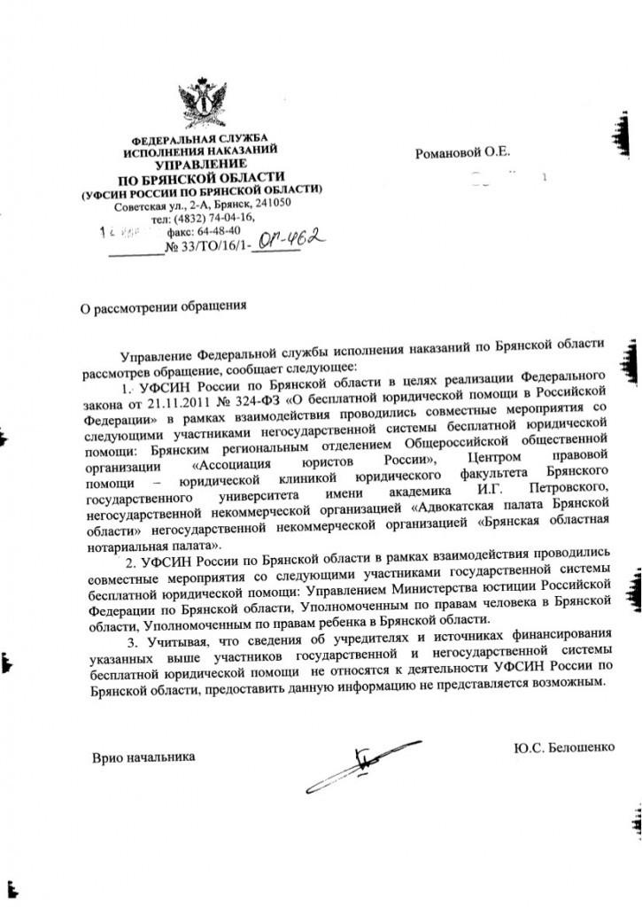 Брянск УФСИН ответ