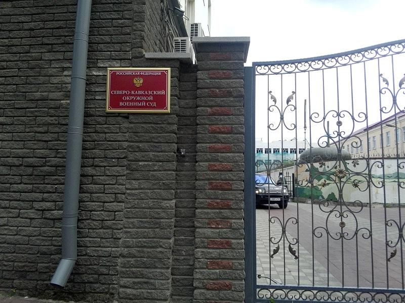 Сенцов суд адрес
