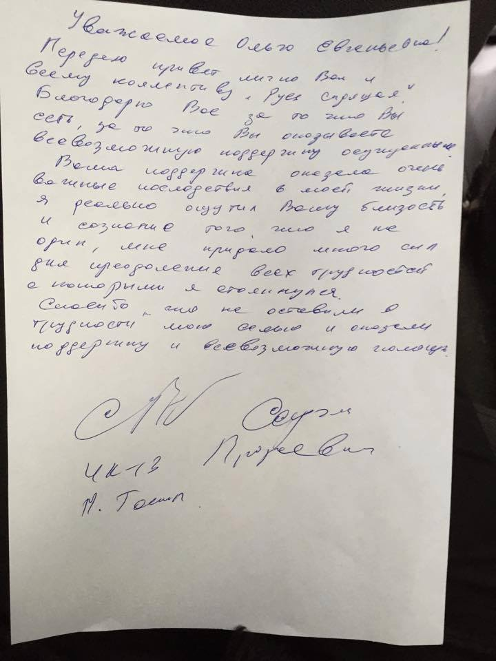 письмо из Нижнего Тагила