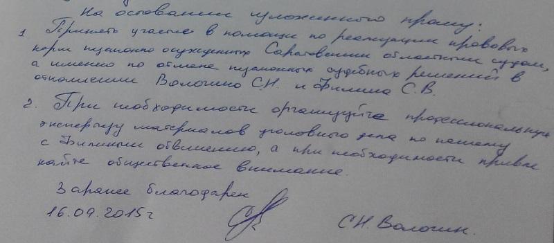 письмо Волгина