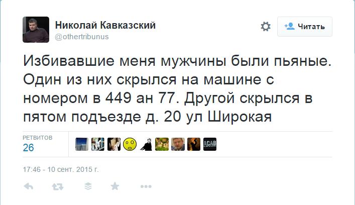 твит Кавказский