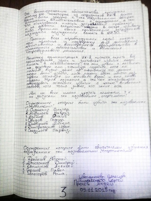 ИК-2 Смоленская область жалоба