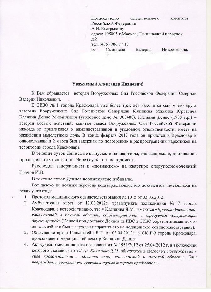 Обращение Смирнова В.Н. 12.11.2015 л.1 001