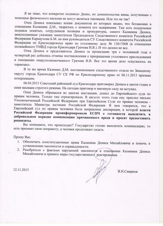 Обращение Смирнова В.Н. 12.11.2015 л.2 001