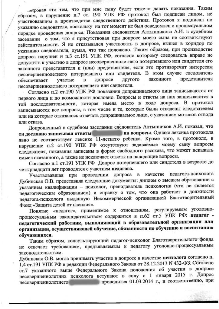 ЖАЛОБА стр 2