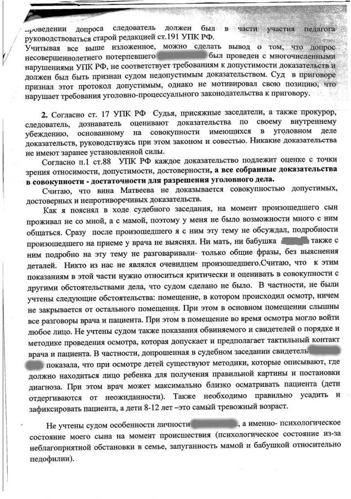 ЖАЛОБА стр 3