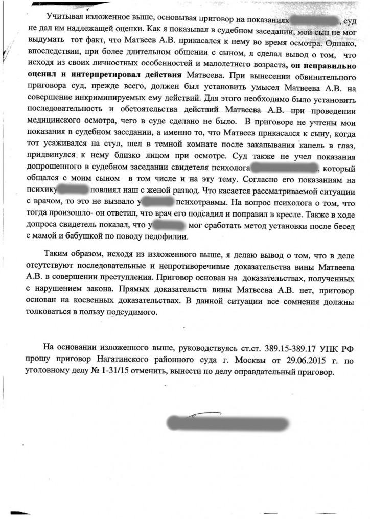 ЖАЛОБА стр 4