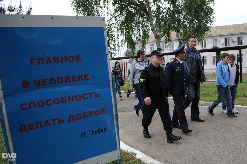 белореченск восп колония Кличко