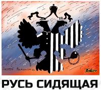 Русь Сидящая Logo