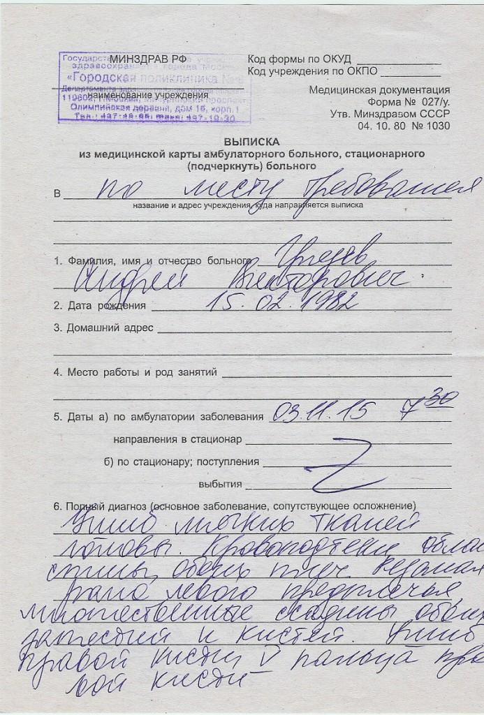 спавка Грязев