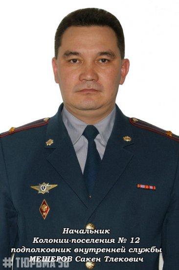 Сакен Мещеров