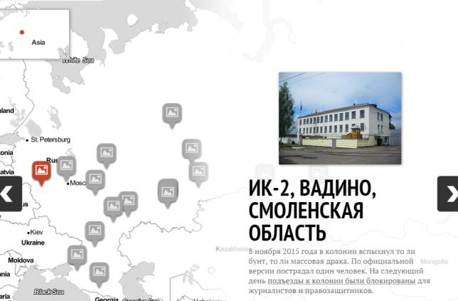 фонд русь сидящая википедия