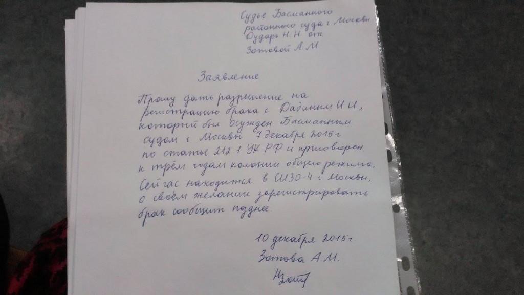 заявление Насти Зотовой