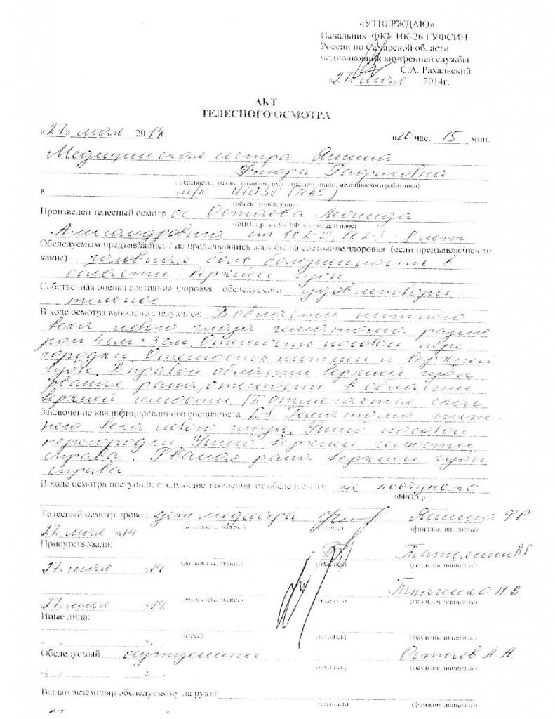 Леонид Остаев акт телесного осмотра