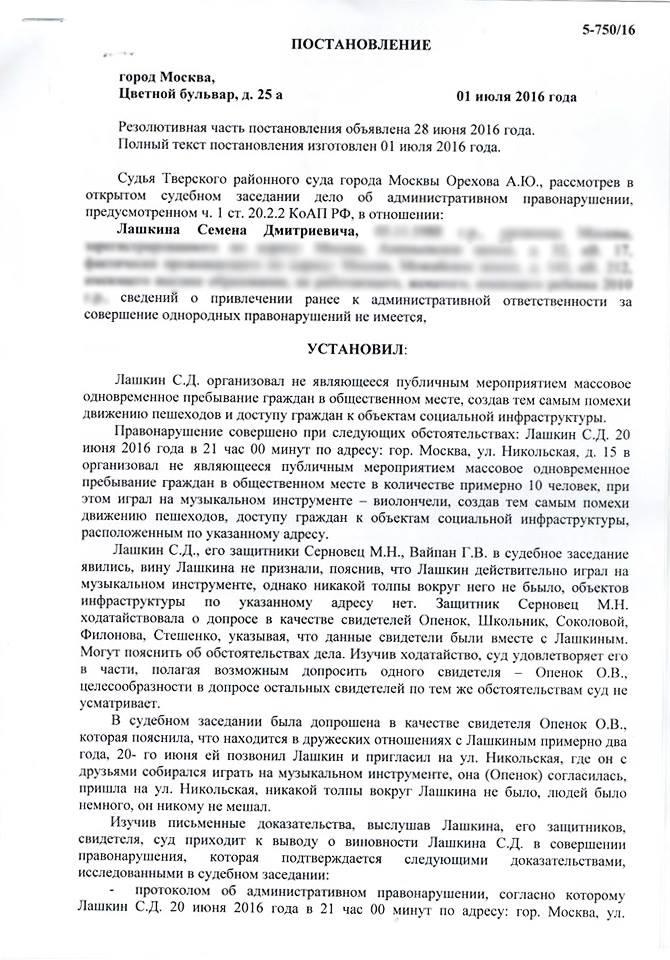 Постановление Лашкин 1