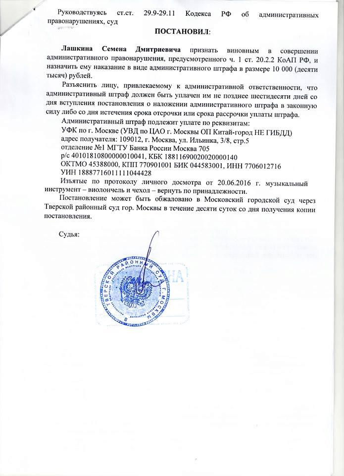 Постановление Лашкин 3