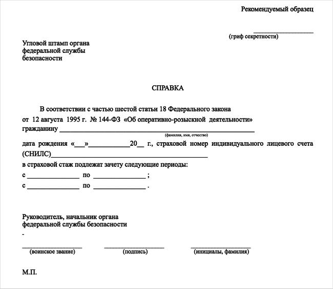 Справка ФСБ