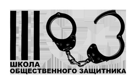 Школа общественного защитника им. Сергея Шарова-Делоне