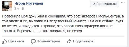 """Радио Свобода: В Следственный комитет вызвали всех актеров """"Гоголь-центра"""""""
