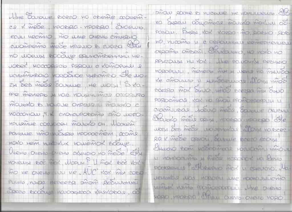 Тайга.инфо: Иван да Марина: как дождаться мужа из сибирской тюрьмы