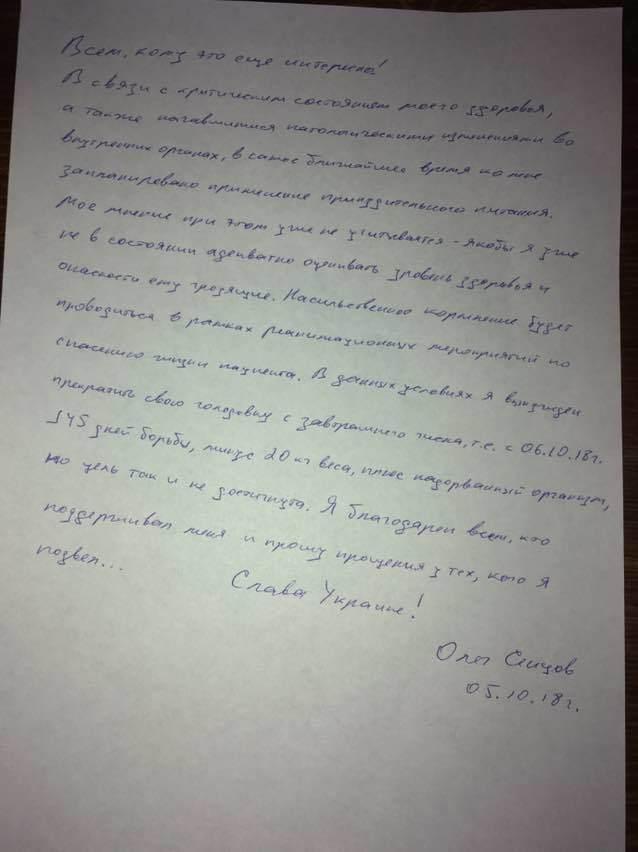 Новая газета: Олег Сенцов: «Я вынужден прекратить свою голодовку с завтрашнего дня». Заявление
