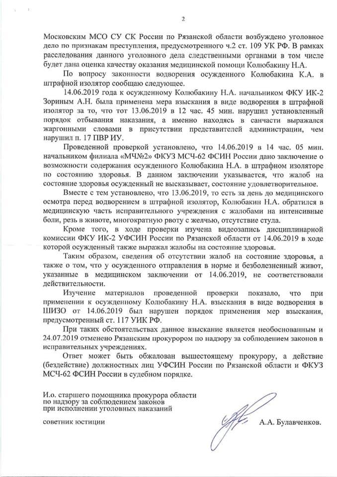 Против сотрудников ФСИН возбудили уголовное дело после смерти заключенного Николая Колюбакина