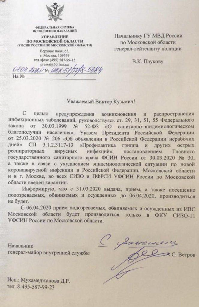 Карантин в СИЗО Московской области