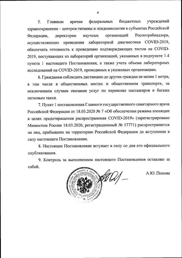 О тестировнии на коронавирус внутри ФСИН