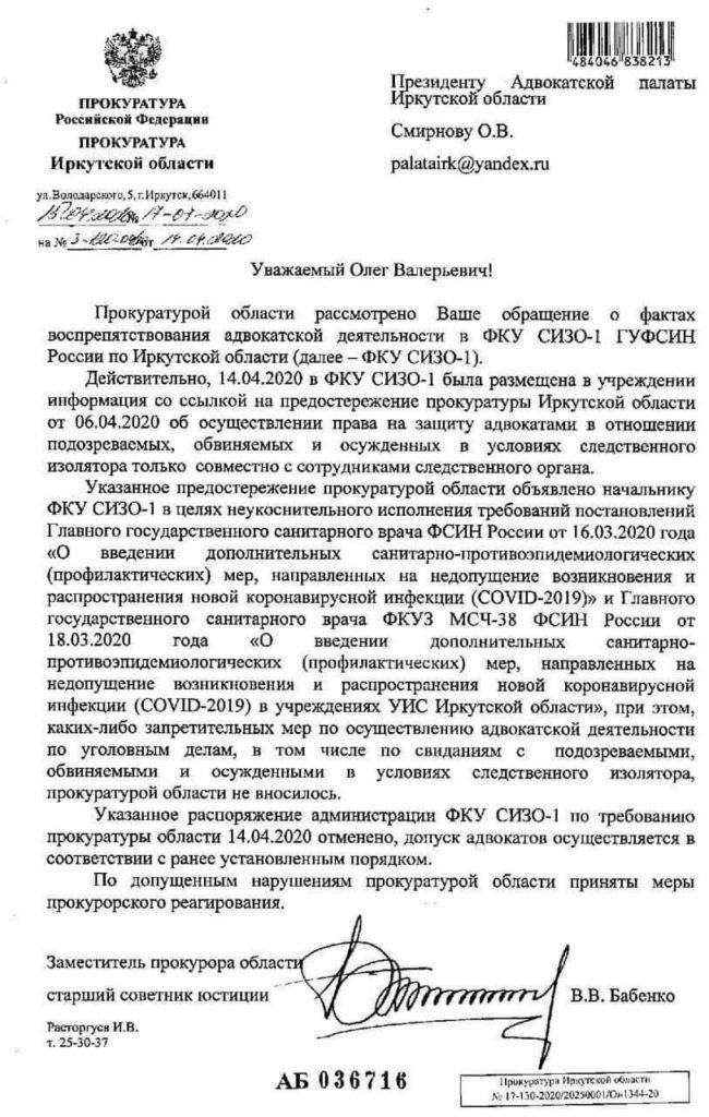 Мониторинг ситуации с коронавирусом в тюрьмах 19 апреля 2020 года (Обновляется)