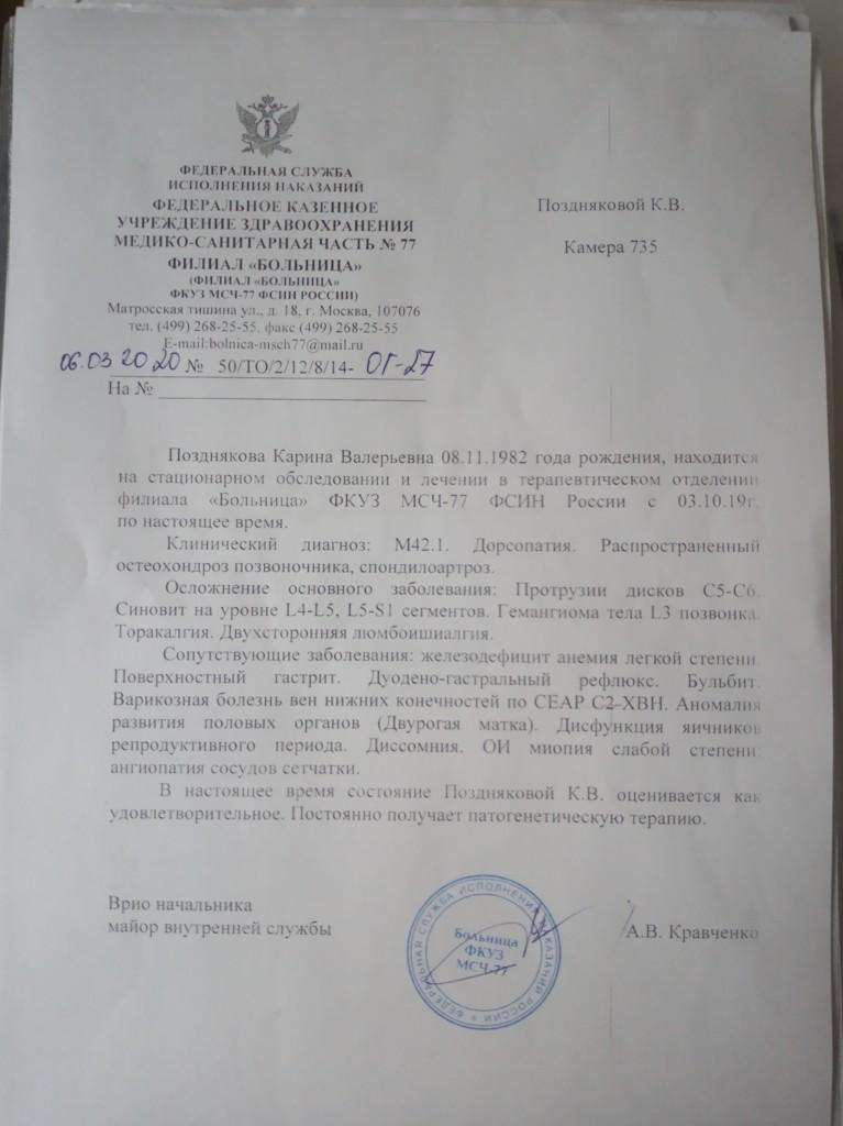 Мониторинг ситуации с коронавирусом в тюрьмах 15 апреля 2020 года (Обновляется)